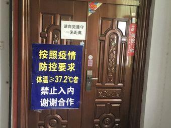博睿职业教育培训学校(花园南路店)