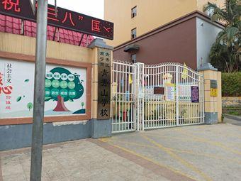 致美幼儿园-青秀山学校