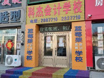 科杰会计学校(市府路店)