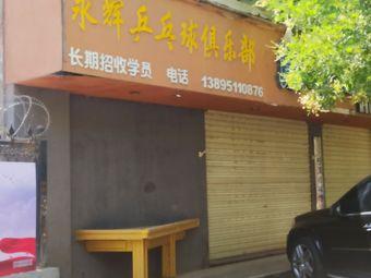 永辉乒乓球俱乐部