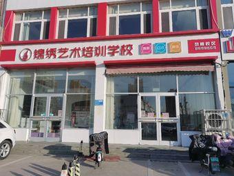 锦绣艺术培训学校(岳峰校区)