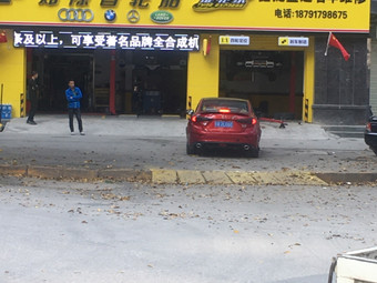 鑫捷盛达名车维修