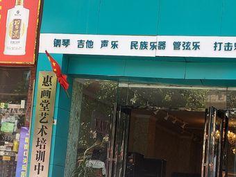 乐途琴行(凤凰山旗舰店)