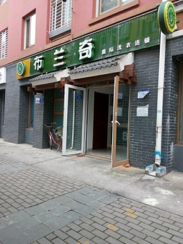 布兰奇国际洗衣连锁(白沙街店)