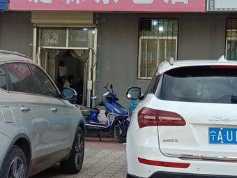 婕森茶艺店