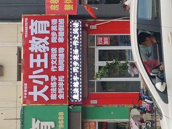 大小王教育(十小学校区)