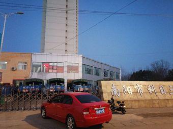 南阳市机动车考试中心