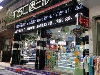 唐三彩美妆(磐安2店)