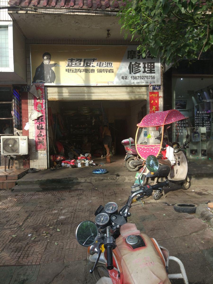 摩托车修理(蒲塘路店)