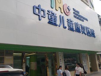 中国西部孤独症研究中心