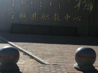 宁城县职教中心