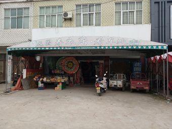 花圈寿衣店·看车处