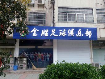 金胜足球俱乐部