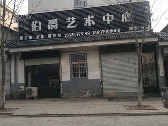 伯爵艺术中心(潭头分店)