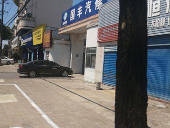 枝江市交通事故车辆专业救援维修点