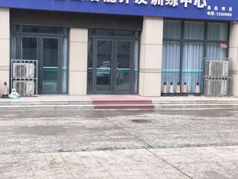 天才密码全脑潜能开发训练中心(昌邑校区店)