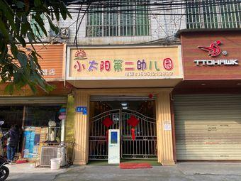 小太阳第二幼儿园(正兴街)