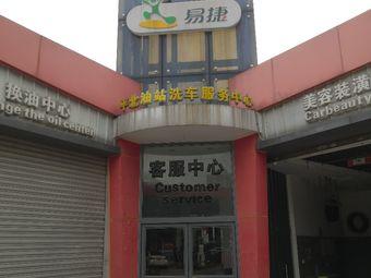 平北油站洗车服务中心