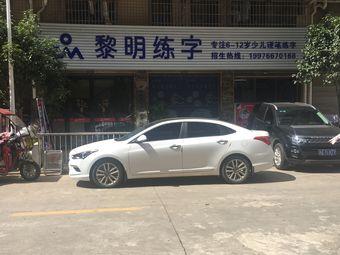 黎明练字(龙华校区)