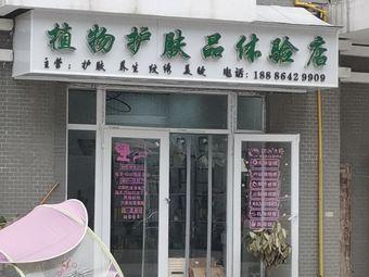 植物护肤品体验店