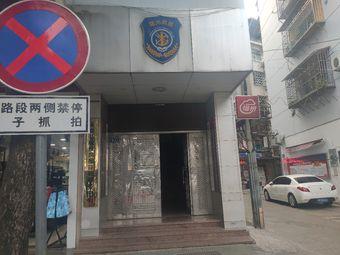 永泰县曙光救援队