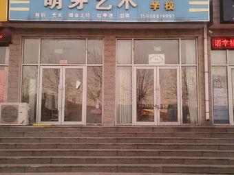 萌芽艺术培训学校