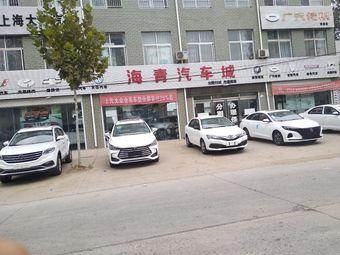 海青汽车城