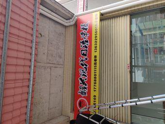韶关现代日语学校