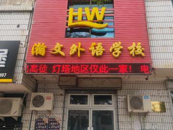 瀚文外语学校
