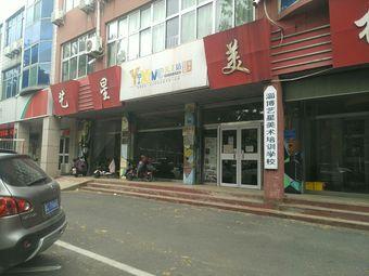淄博艺星美术培训学校
