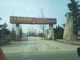 青云驾校训练场