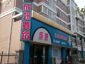 成妍舞蹈培训中心