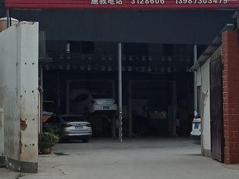 恒达汽修厂