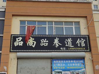品尚跆拳道馆