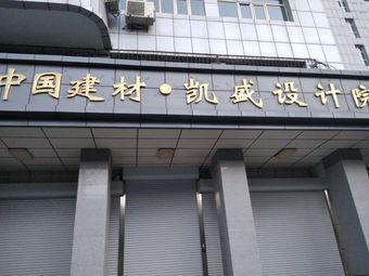 中国建材·凯盛设计院