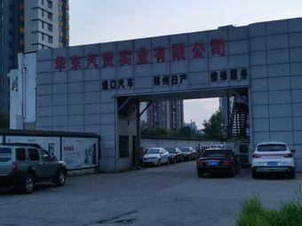 昆山华东汽贸实业有限公司