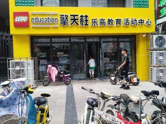 擎天柱乐高教育活动中心