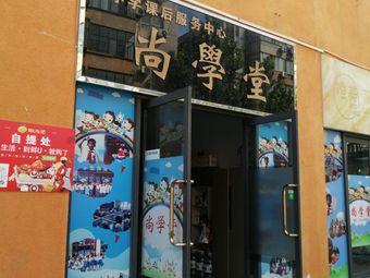 尚学堂中小学课后服务中心