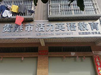 贵港市活力英语教育(凯旋国际培训点)