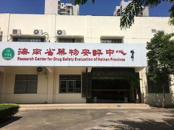 海南省药物安评中心