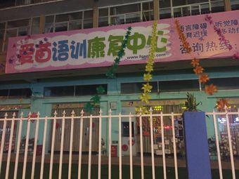 爱苗语训康复中心(东门街)