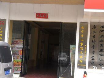 南宁市山雾羽毛球馆