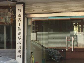 河南省十佳钢琴培训机构