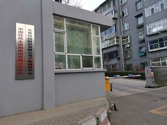 大秦铁路股份有限公司干部培训中心