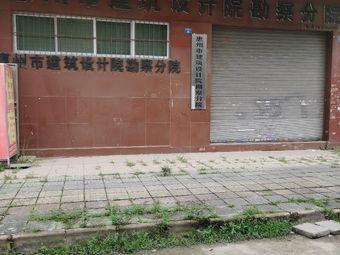 惠州市建筑设计院勘察分院