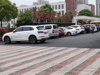 芜湖电缆工业学校