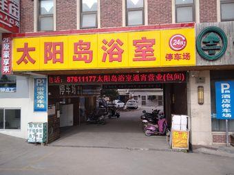 太阳岛浴室(国庆中路店)