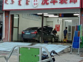 车容坊洗车装饰