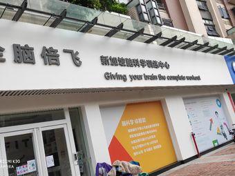 全脑倍飞新加坡脑科学训练中心