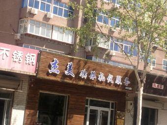 杰美寿衣店